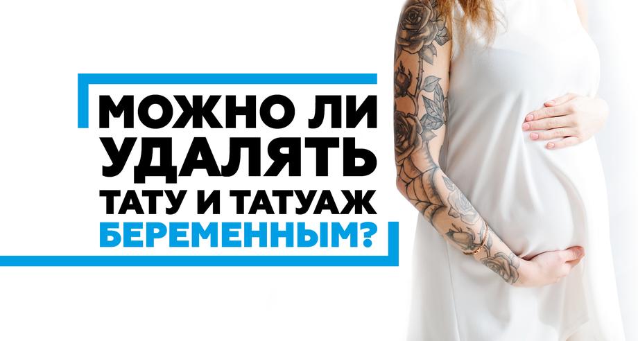удаление татуажа при беременности