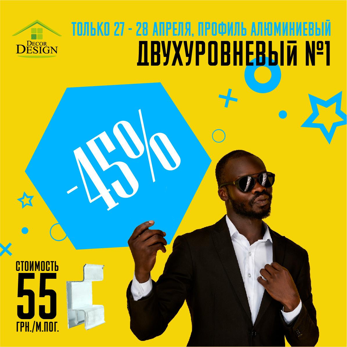 Профиль Двухуровневый №1 по супер цене - 55 грн./м. пог.. Только 27-28 апреля 2020 г.