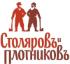 Cтоляров и Плотников