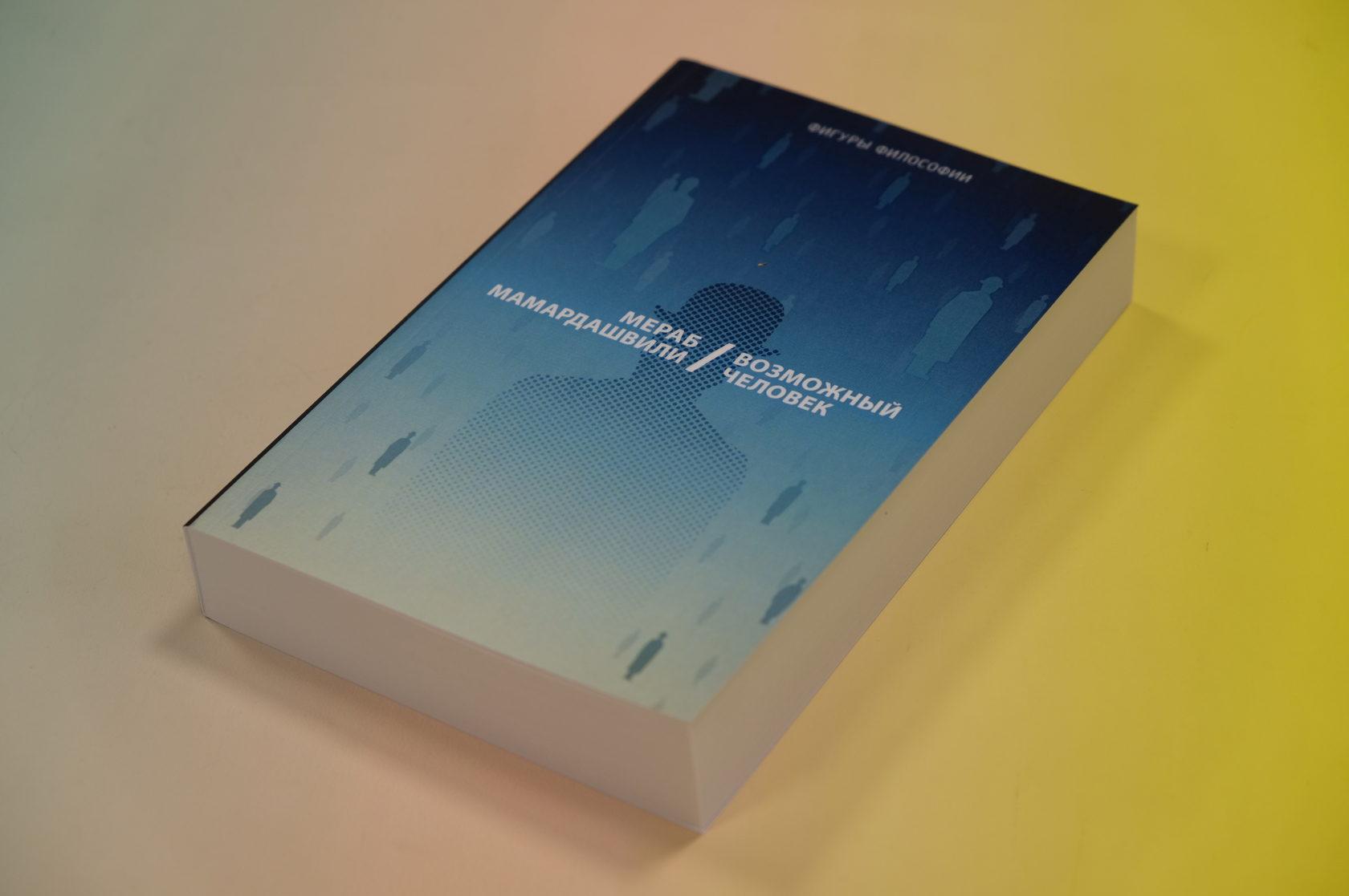 Купить книгу Мераб Мамардашвили «Возможный человек» 978-5-386-12507-3