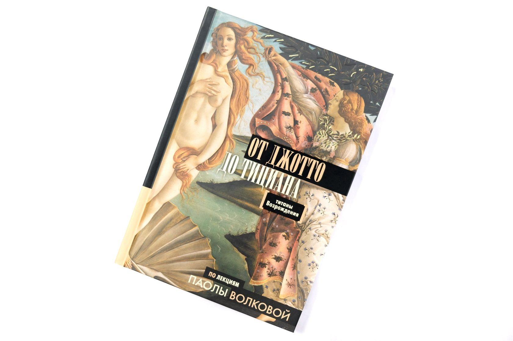Паола Волкова «От Джотто до Тициана — Титаны Возрождения»