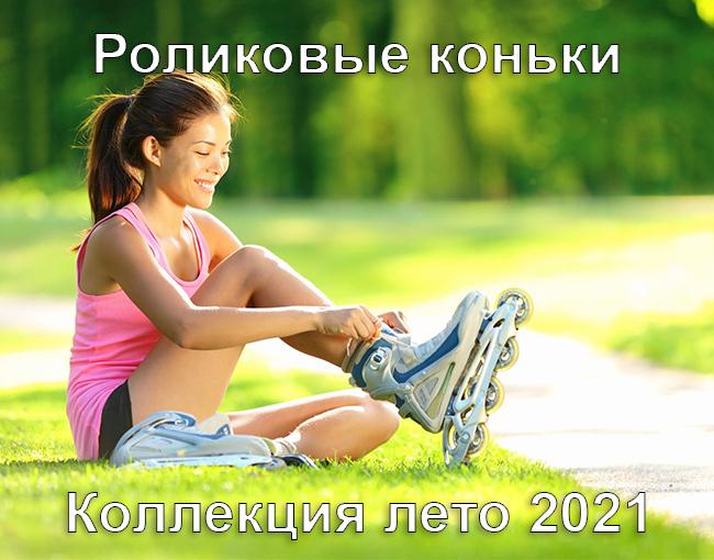 Роликовые коньки и аксессуары. Коллекция 2021