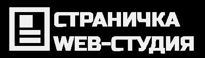 Веб-студия «Страничка» - сайты для ИП