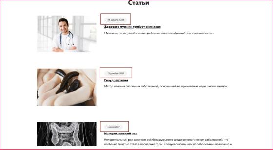 Маркетинг санатория: продвижения контентом