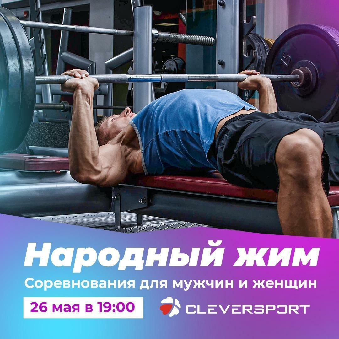 Соревнования по народному жиму 26 мая в 19:00.