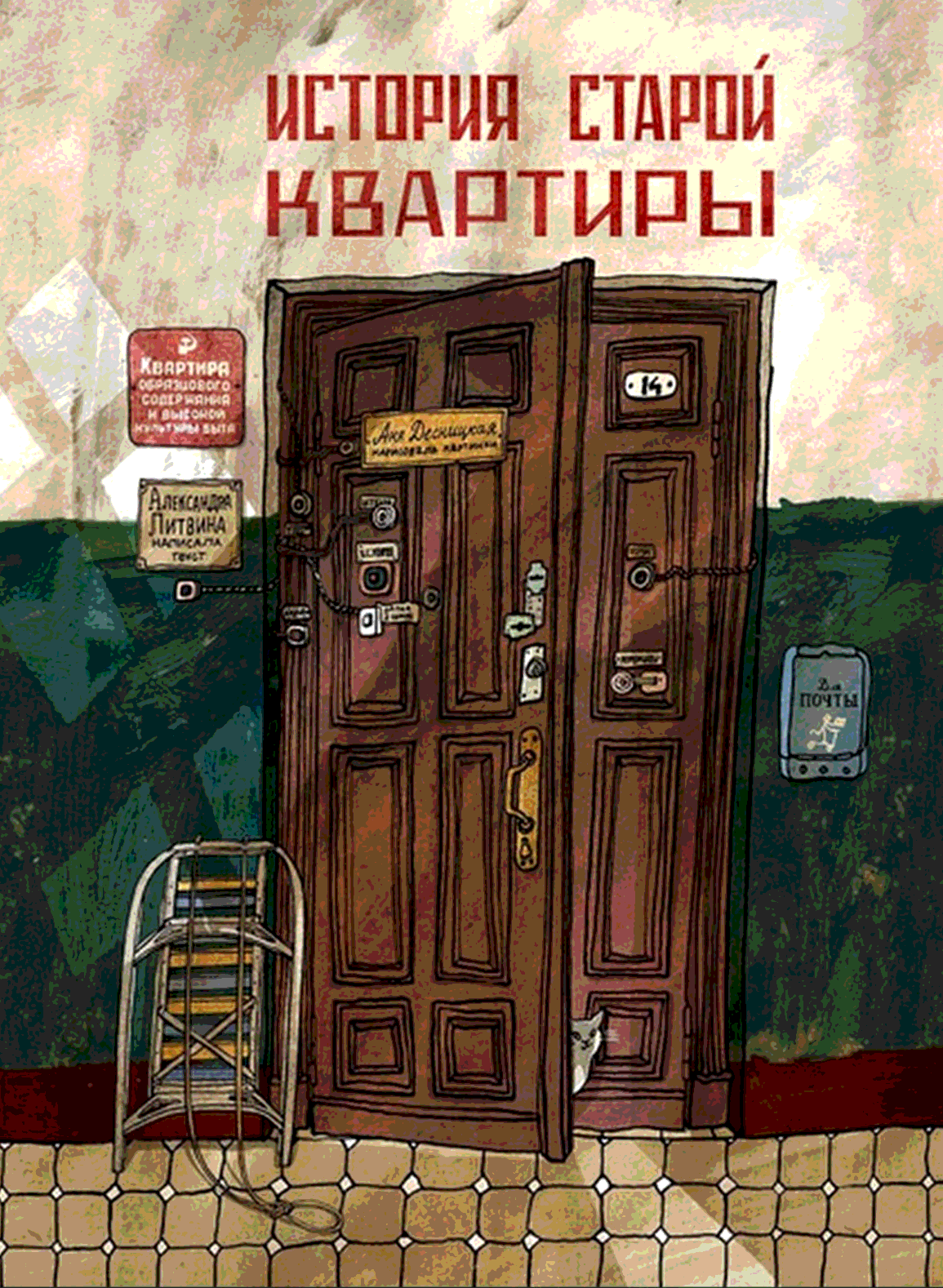 История старой квартиры Александра Литвина, Анна Десницкая