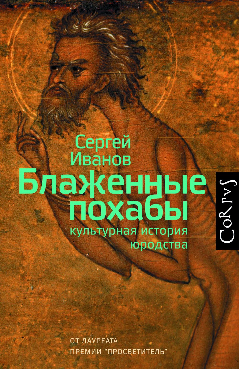 Сергей Иванов «Блаженные похабы. Культурная история юродства»