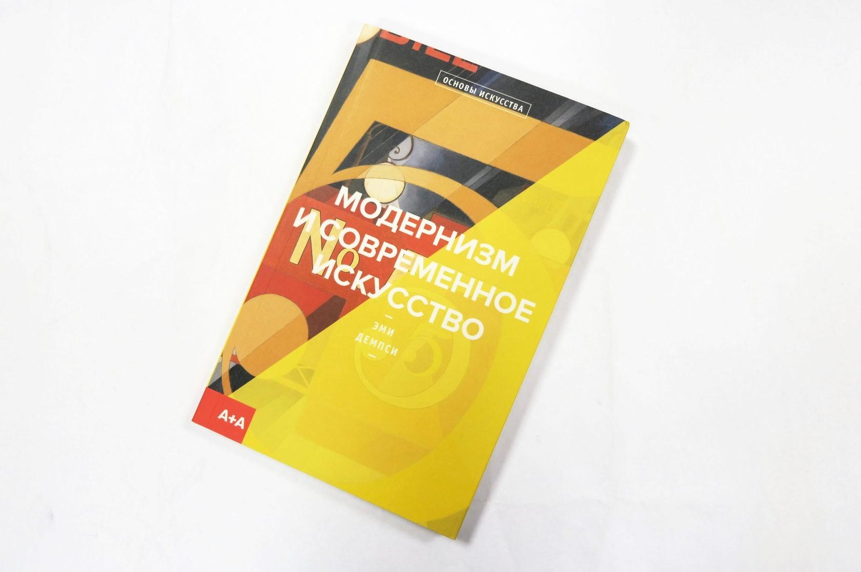 «Модернизм и современное искусство» Эми Демпси