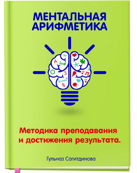 Гульназ Сагитдинова - инструктор по ментальной арифметики.