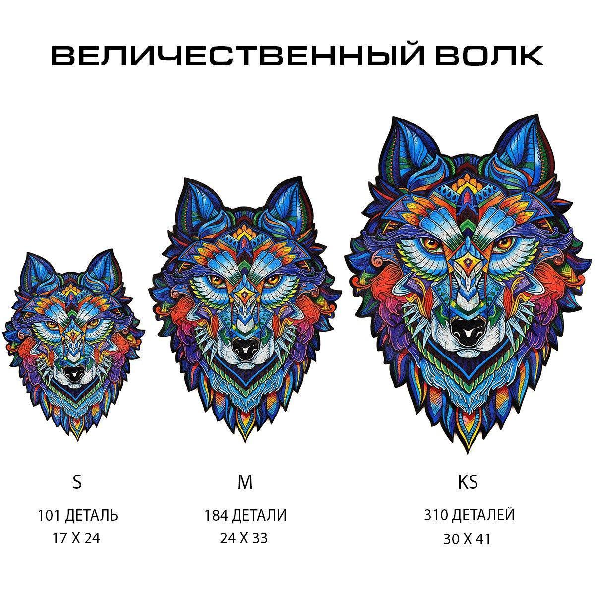«Величественный Волк»