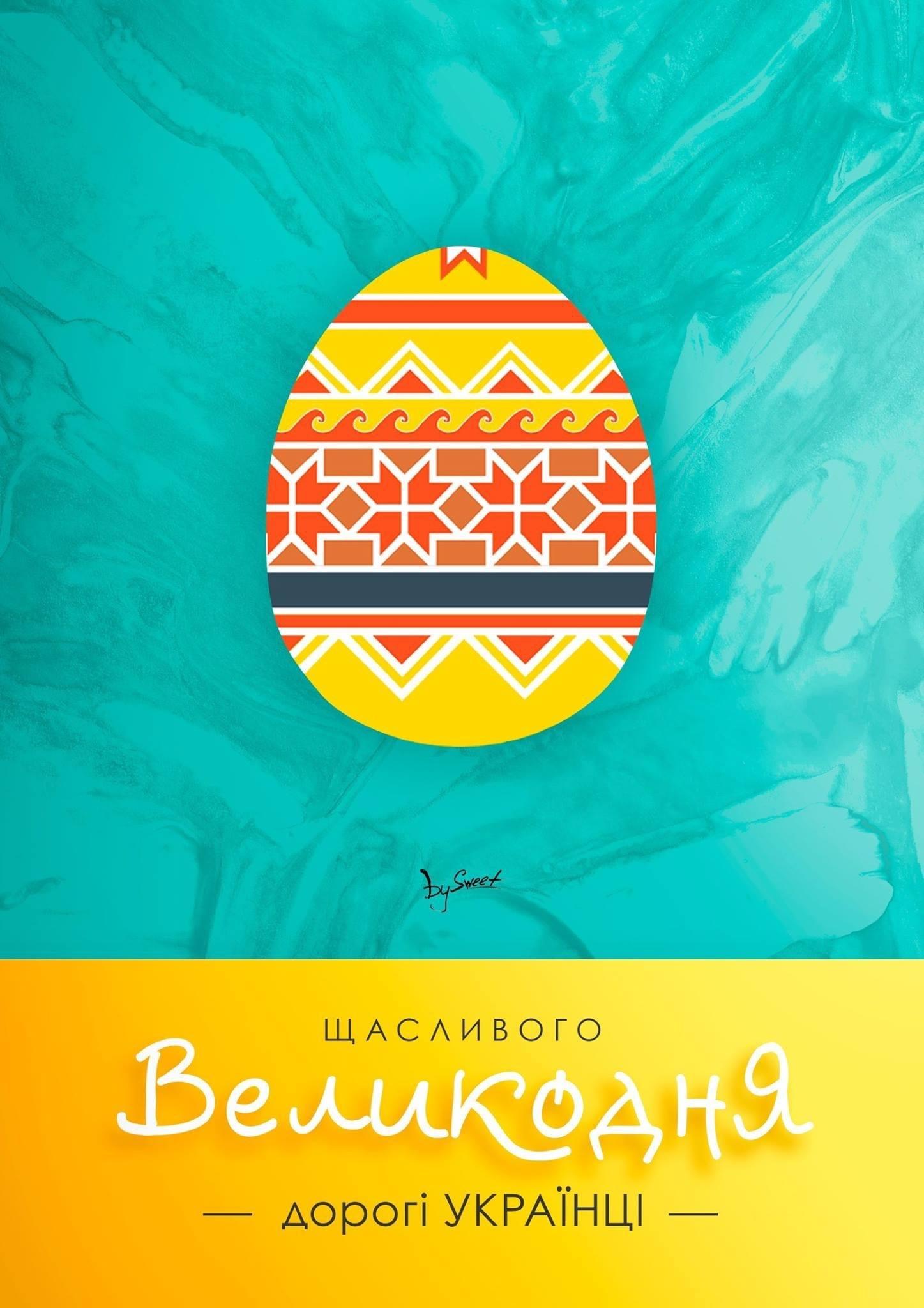 Пасхальний постер, 2018 рік