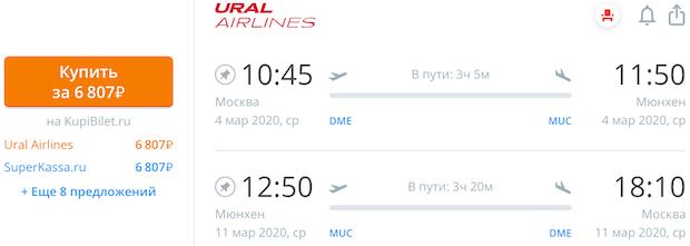 Москва - Мюнхен - Москва