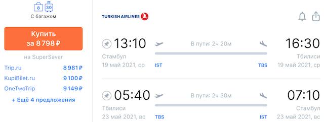 Стамбул - Тбилиси - Стамбул