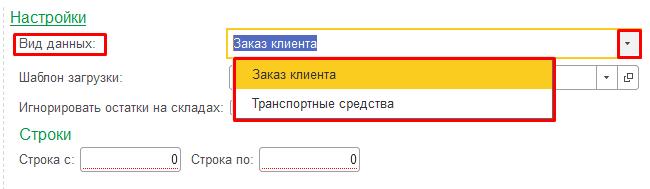 Скриншот 1. Выбор вида данных для загрузки
