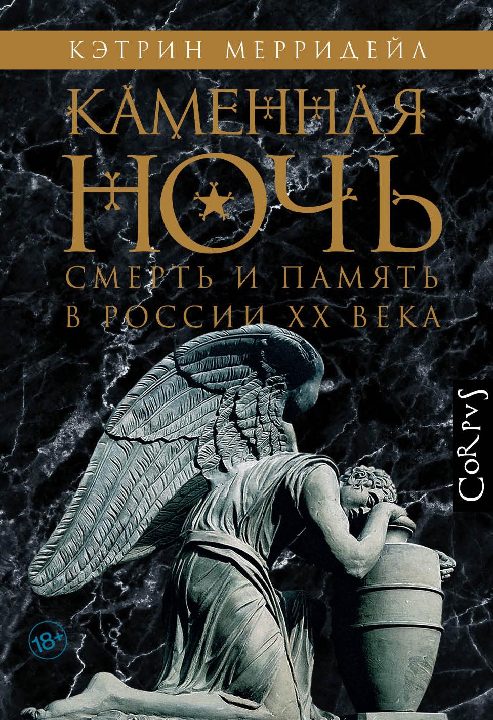 Кэтрин Мерридейл «Каменная ночь. Смерть и память в России XX века»