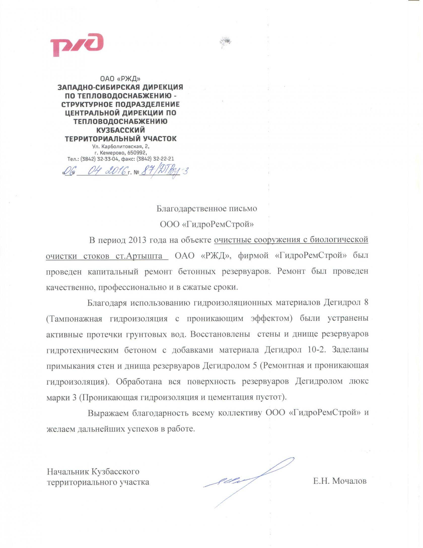 Отзыв Дегидрол АО РЖД
