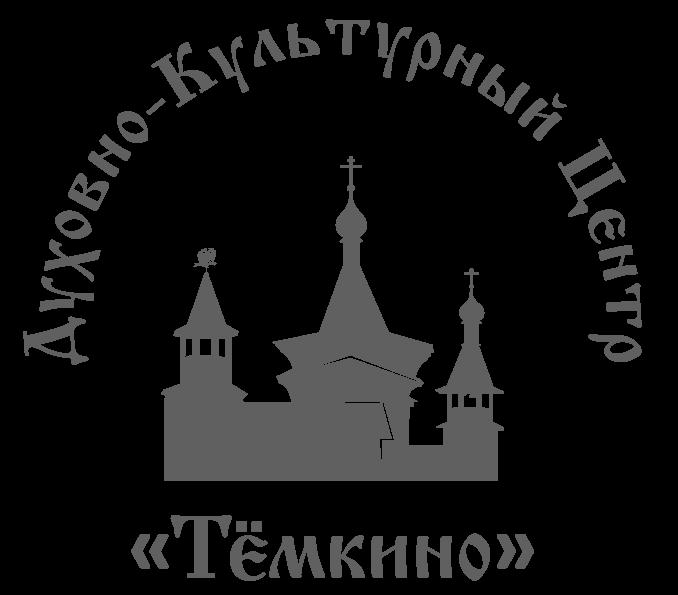Духовно-Культурный Центр «Тёмкино»
