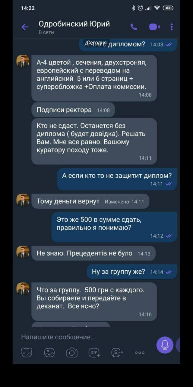Переписка с Одробинским