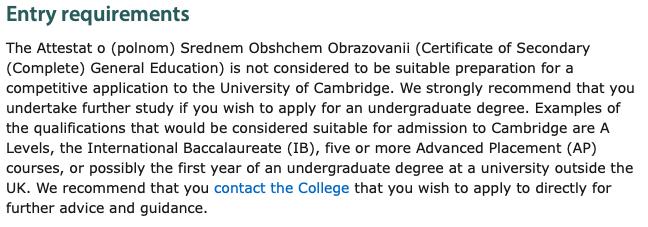 Инфо о приеме нашего аттестата с сайта университета Кембриджа