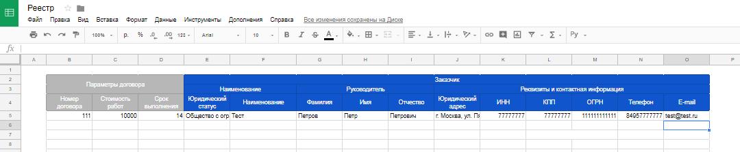 заполнение реестра