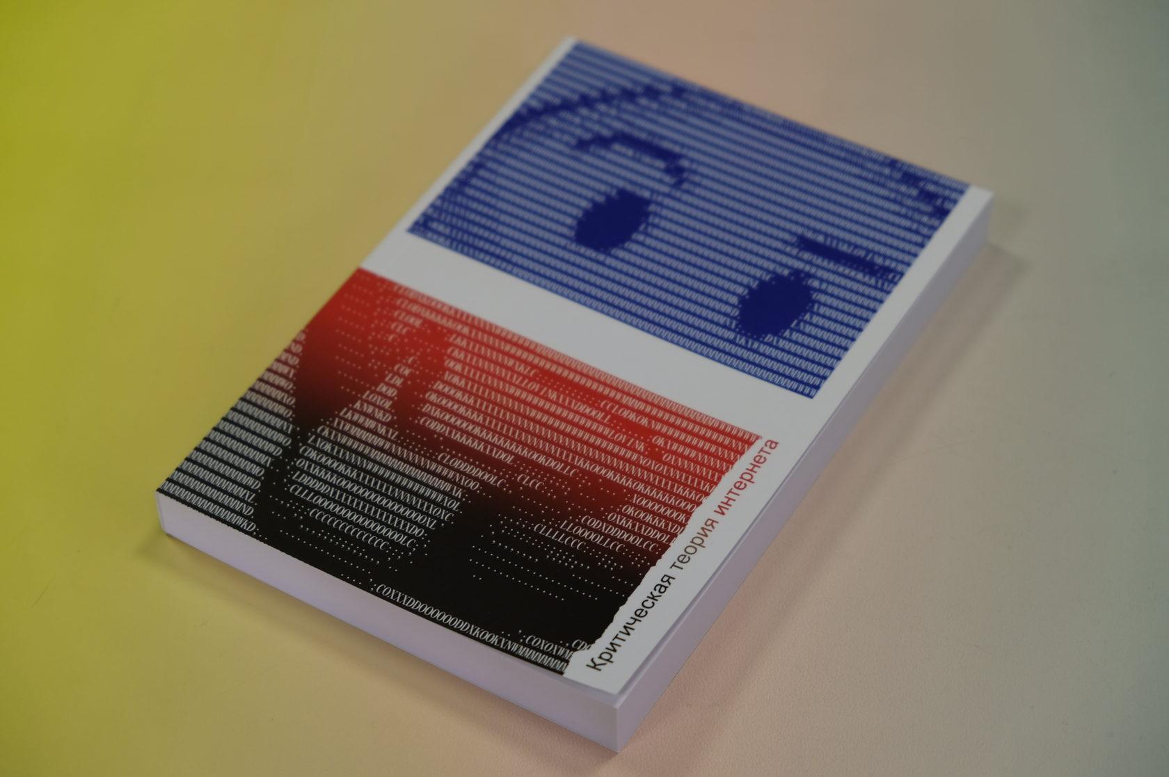 Купить книгу Герт Ловинк «Критическая теория интернета» 978-5-91103-498-6