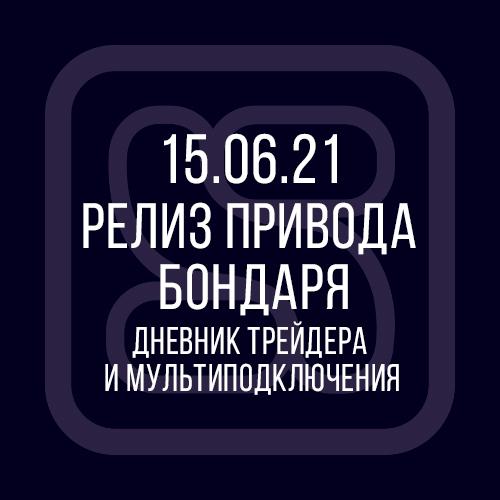 обновление привода бондаря, исправление привод бондарая, стаканы привод бондаря, ммвб, торговля на приводе бондаря, мультисчета привод бондаря, трейдинг на московской бирже