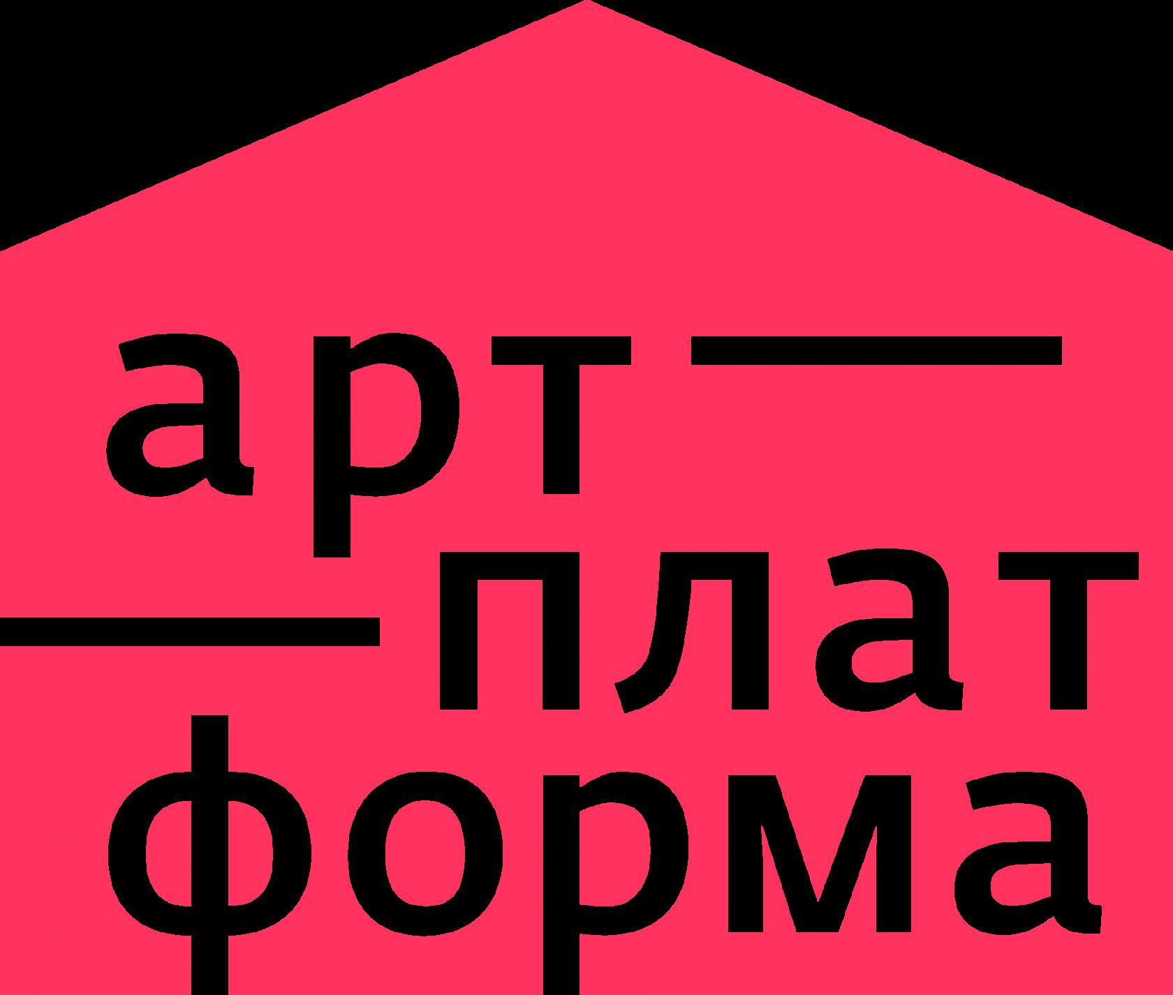 Арт-платформа