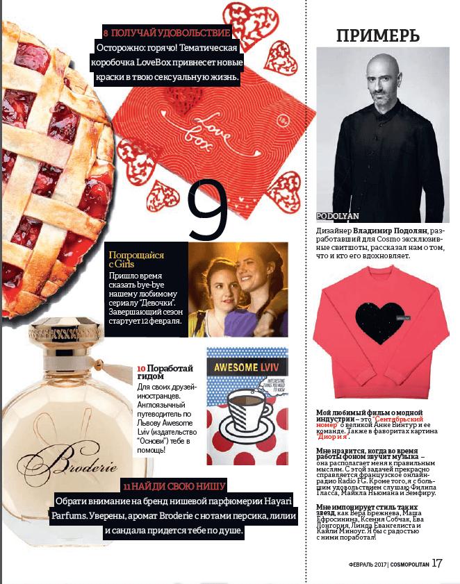 LoveBox Cosmopolitan подарки для взрослых