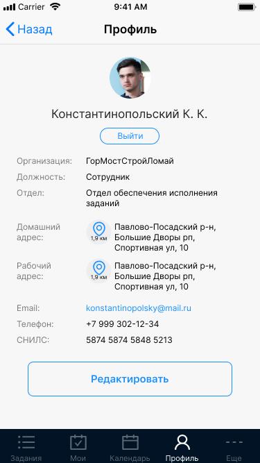 Приложение «Контроль». Профиль сотрудника | SobakaPav.ru