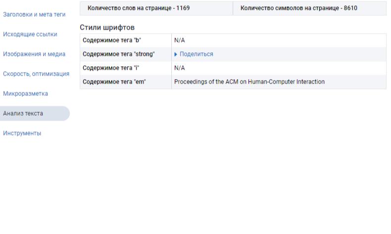 Расширение для браузеров Serpstat Website SEO Checker: Экспресс-анализ любого сайта в несколько кликов 16261788197031