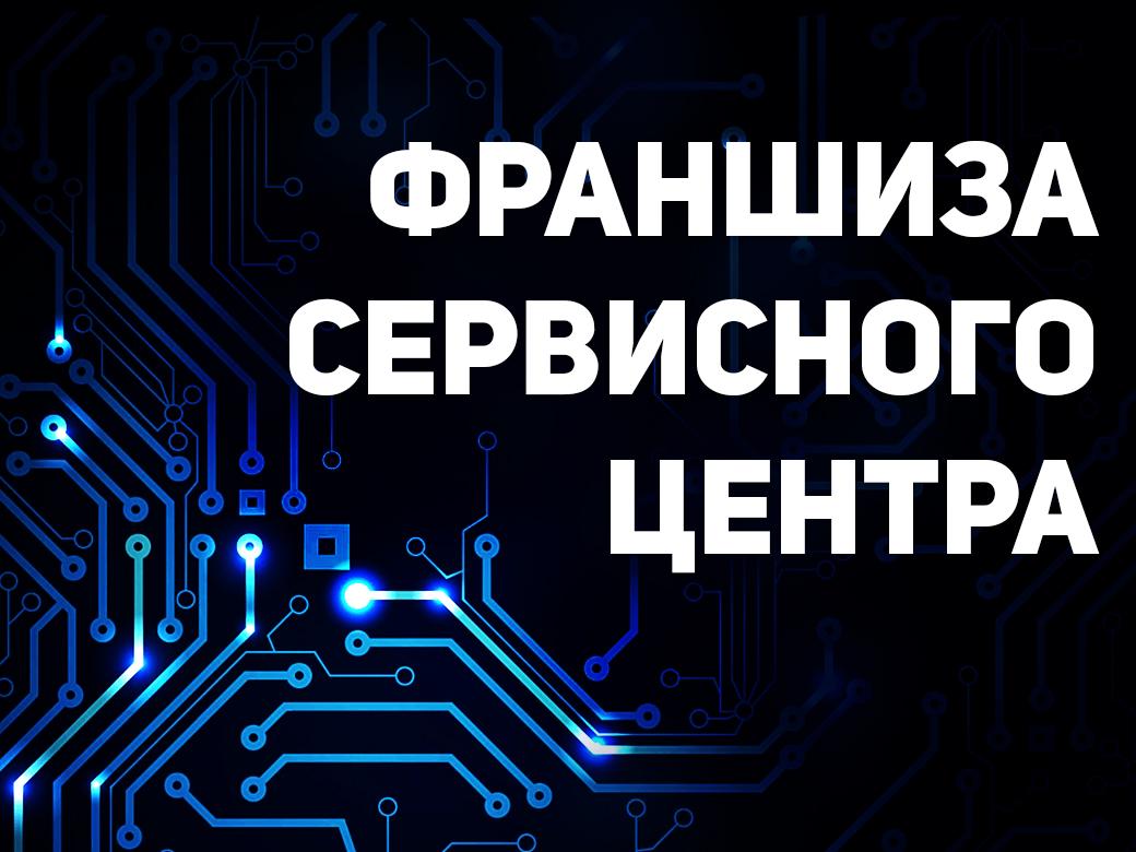 Франшиза сервисного центра | Купить франшизу.ру
