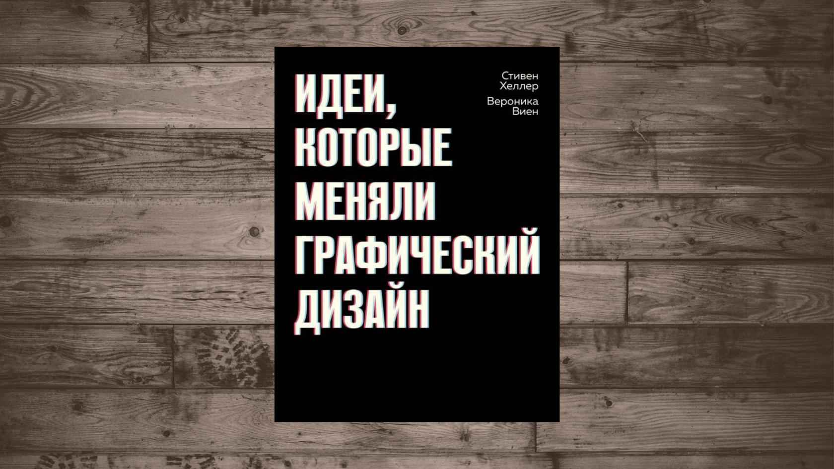 Купить Хеллер, Виен «Идеи, которые меняли графический дизайн» 978-5-04-091183-7