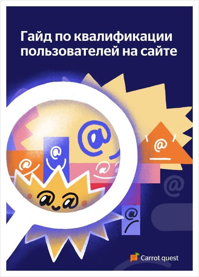 иллюстрация Квалификация пользователей на сайте - заглавная