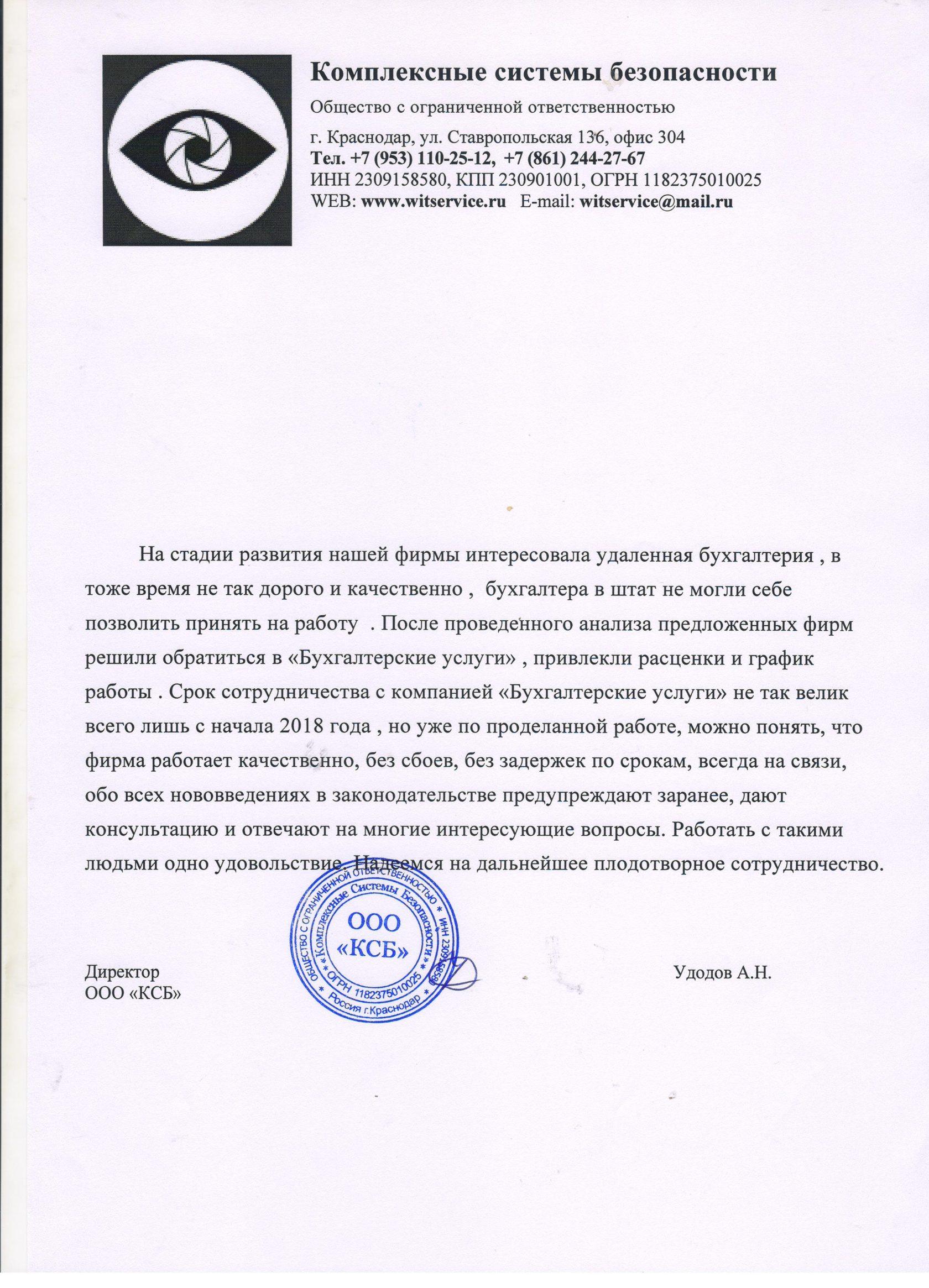 Краснодар консультации бухгалтера разработчики 1с бухгалтерия
