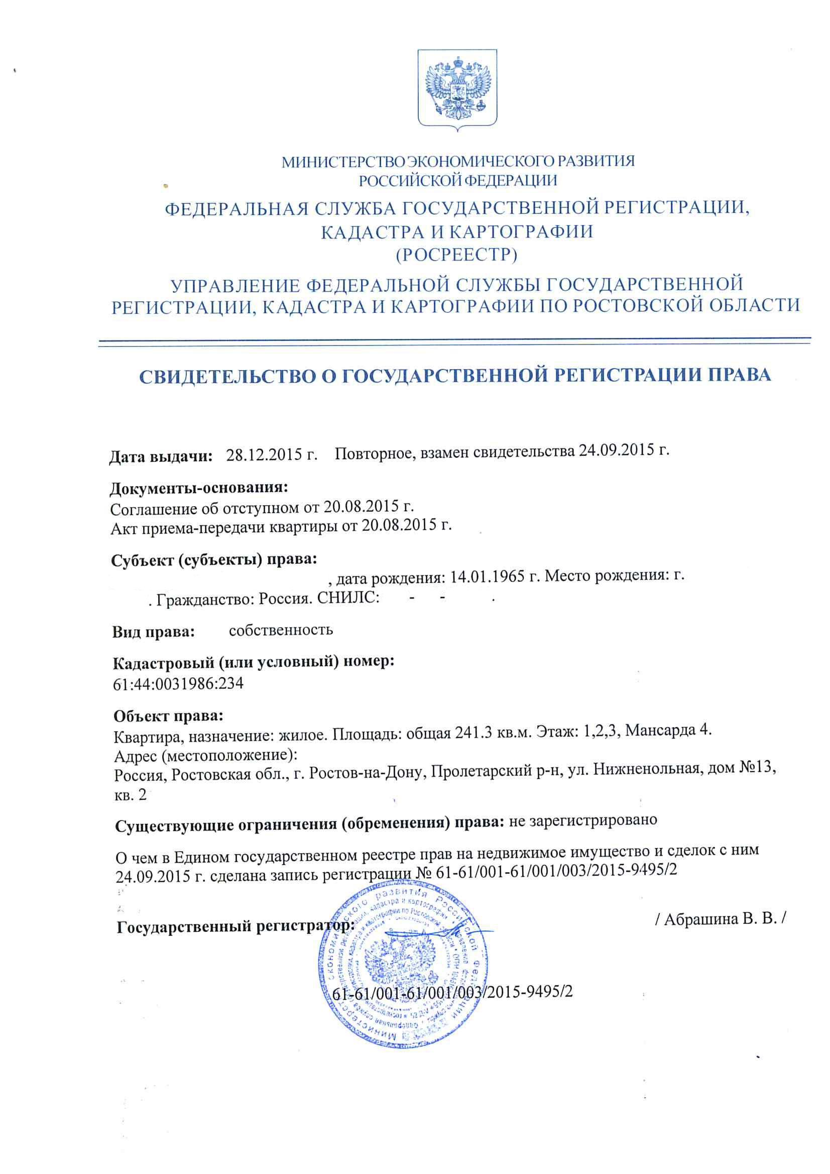 Свидетельство о гос регистрации квартира 2 продана