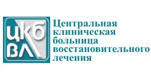 Официальный поставщик Центральной клинической больницы восстановительного лечения ФМБА России