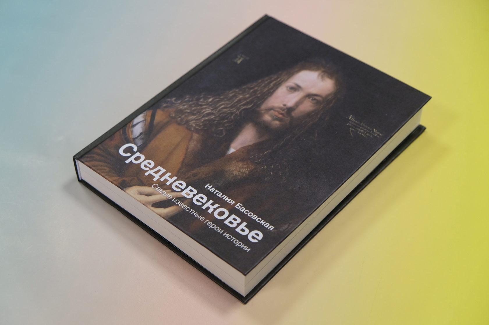 Купить книгу Наталия Басовская «Средневековье. Самые известные герои истории»