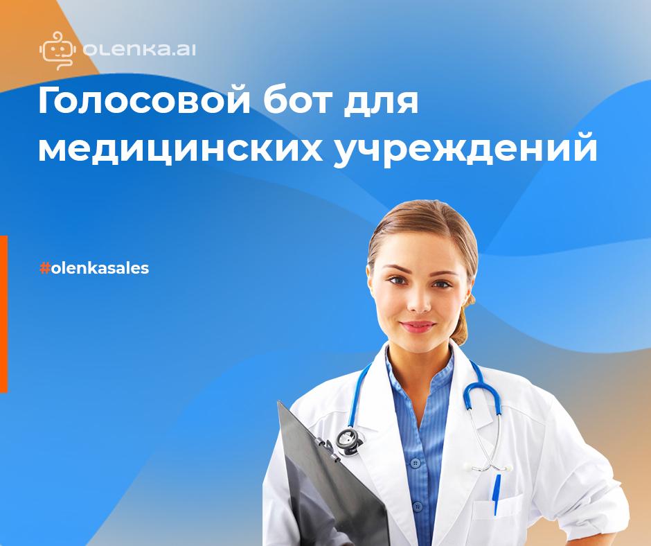 Голосовой бот для медицинских учреждений