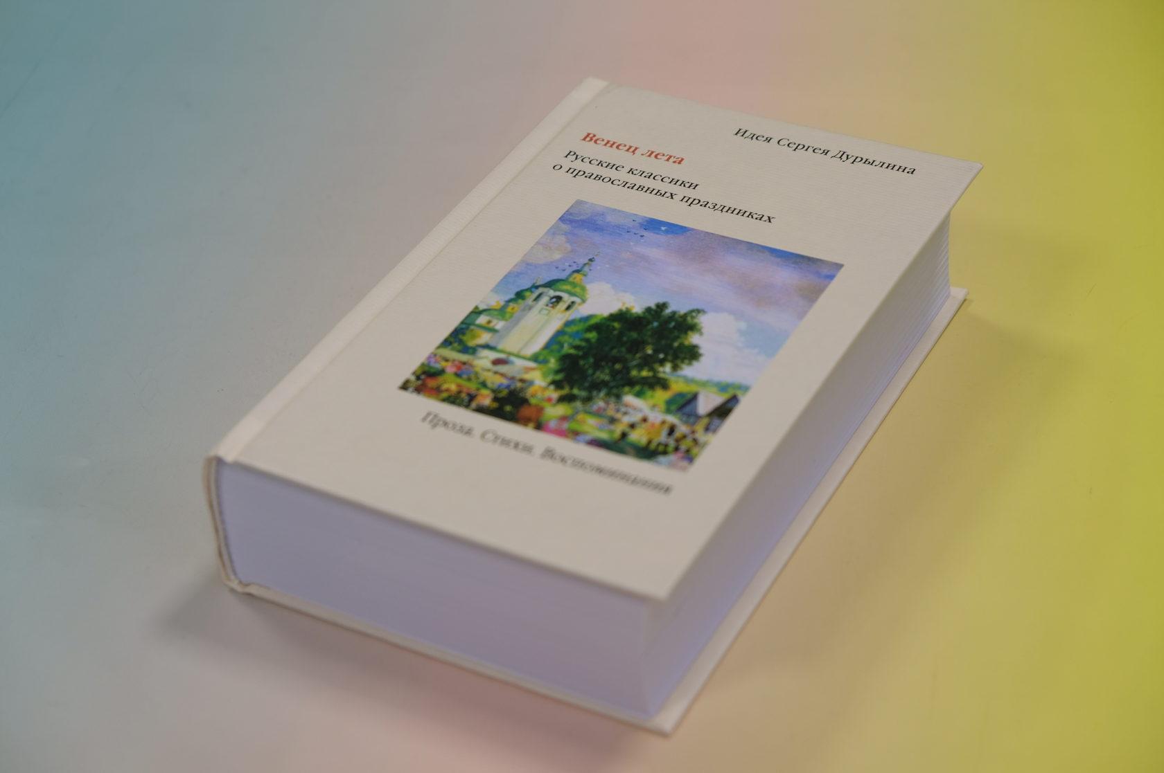 Купить книгу Сергей Дурылин «Венец лета. Русские классики о православных праздниках» 978-5-91761-989-7