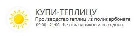 КУПИ-ТЕПЛИЦУ Производство теплиц из поликарбоната под ключ