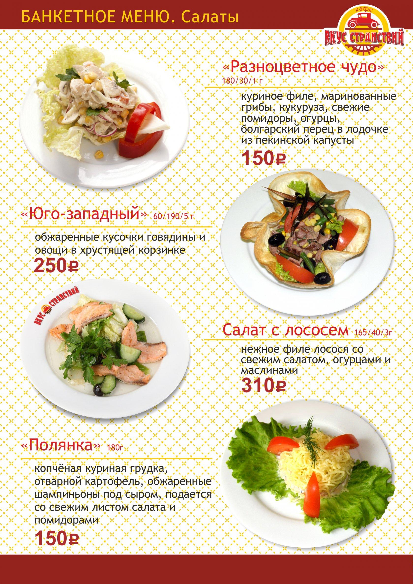 банкетное меню ресторана с фото и рецептами просим вас