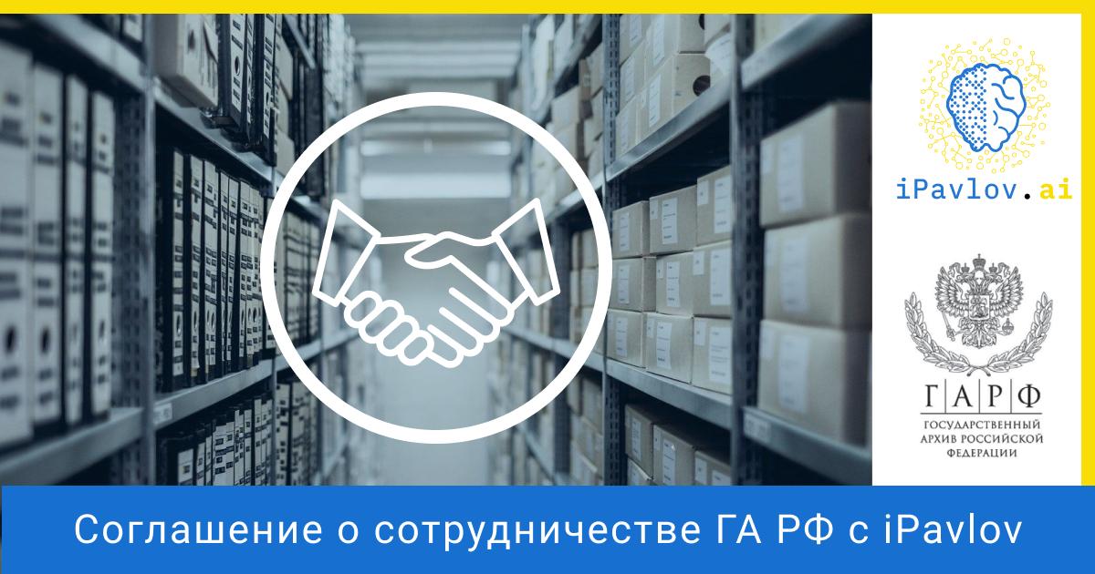 Обложка новости о соглашении о сотрудничестве ГА РФ с iPavlov