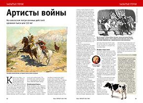 Артисты войны. Кавказская война длилась полтора века. На ней совершались удивительные подвиги. Но эта война и ее герои почему-то оказались задвинуты на второй план российской истории.