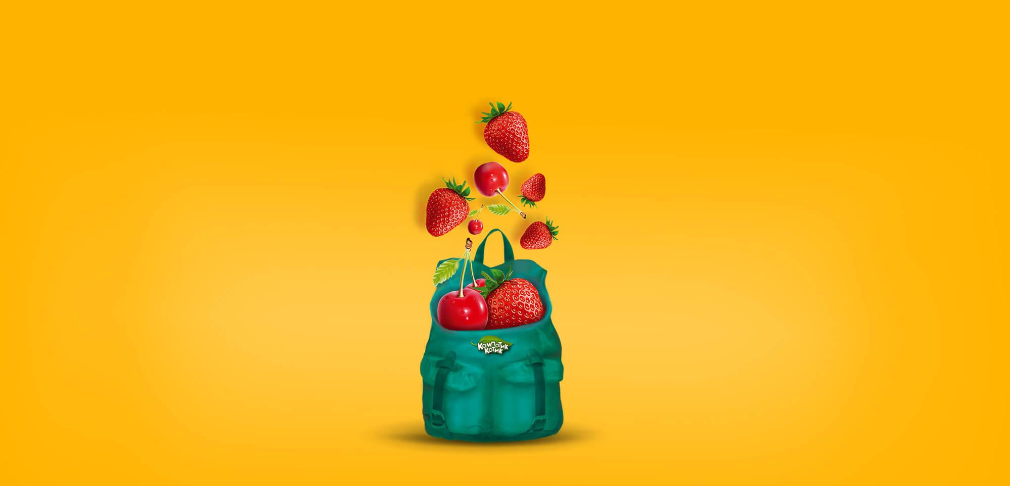Иллюстрация рюкзака с ягодной композицией, разработанная для дизайна упаковки детского компота