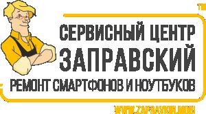"""Сервисный центр """"Заправский"""""""