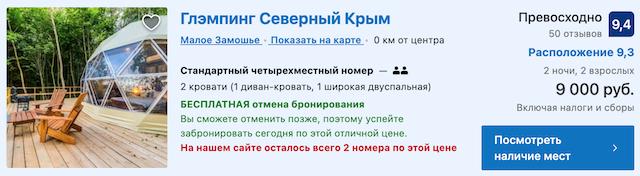 проживание в глэмпинге Северный Крым
