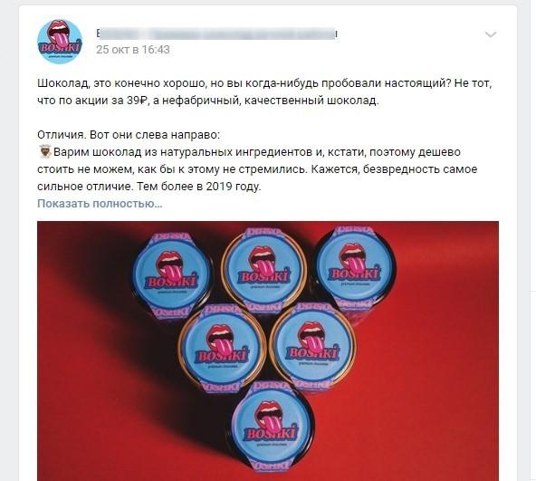 Пост-позиционирование, продает идею продукта