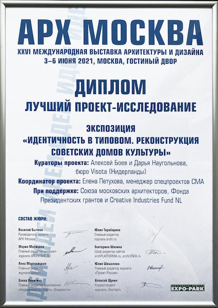 Диплом Арх Москва 2021 Лучший проект-исследование