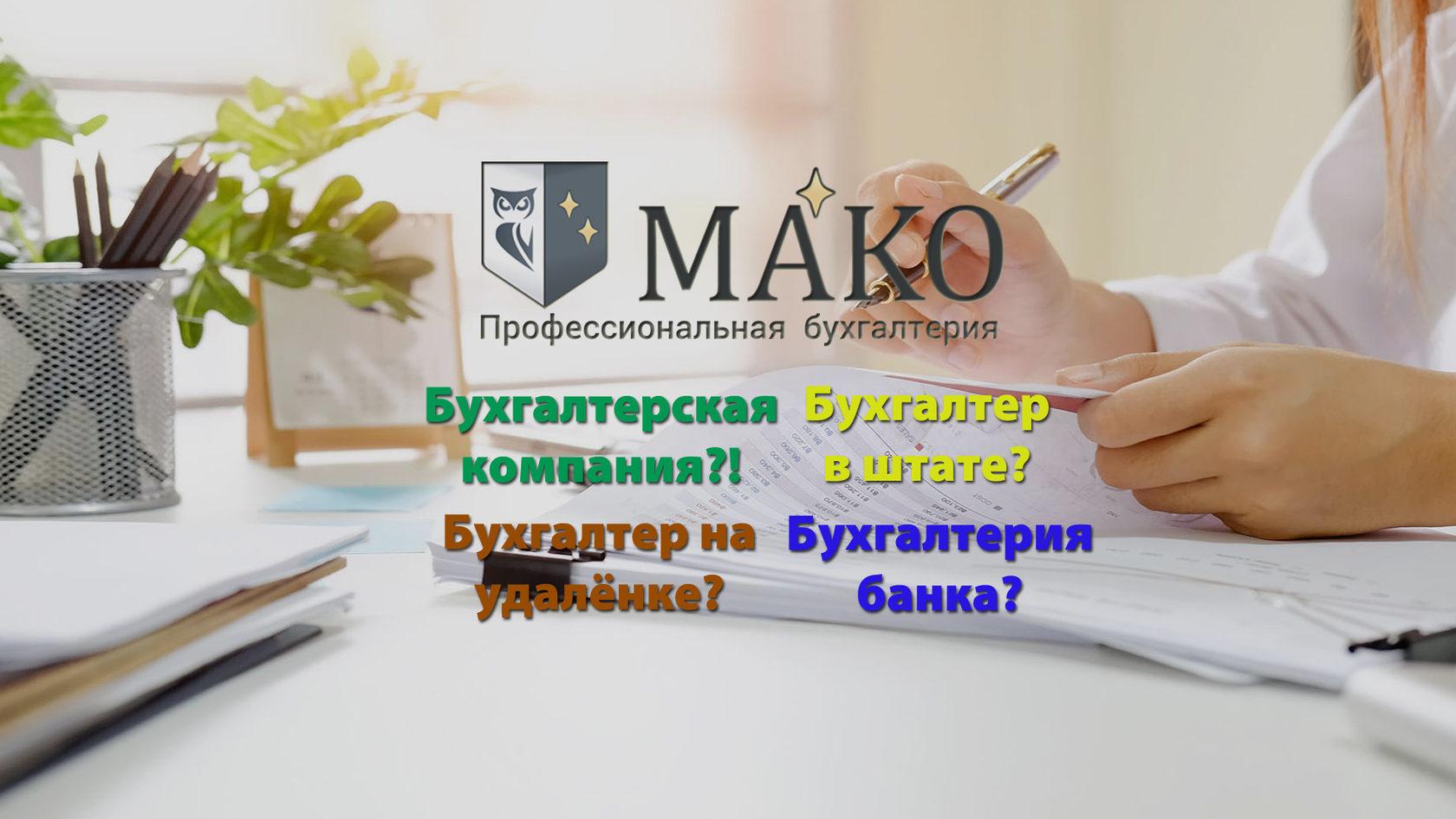 Бухгалтер вакансия москва сао письмо на бронирование номера в гостинице