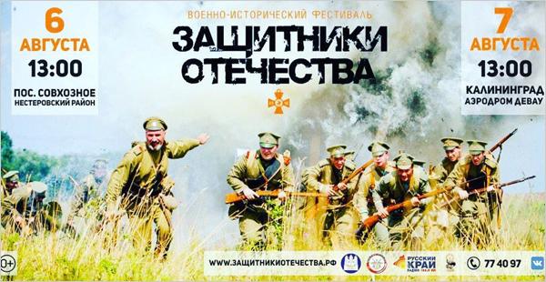V международный военно-исторический фестиваль «Защитники Отечества»-2016
